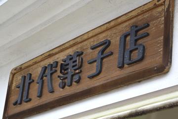 北代菓子店